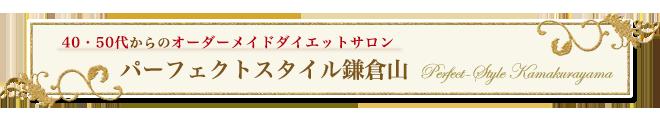 メニュー・料金 | 横浜・藤沢・鎌倉の耳つぼダイエットサロン パーフェクトスタイル鎌倉山