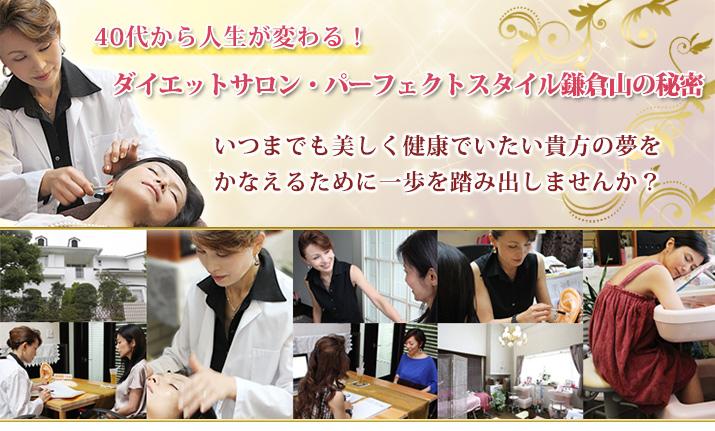 40代から人生が変わる!ダイエットサロン・パーフェクトスタイル鎌倉山の秘密とは?いつまでも美しく健康でいたい貴女の夢をかなえるために一歩を踏み出しませんか?